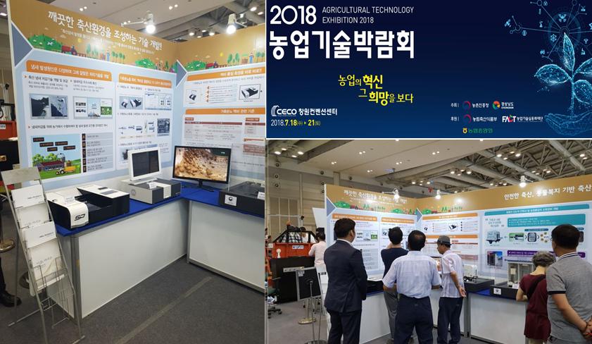 2018농업기술박람회참가_홈페이지업데이트사진.png