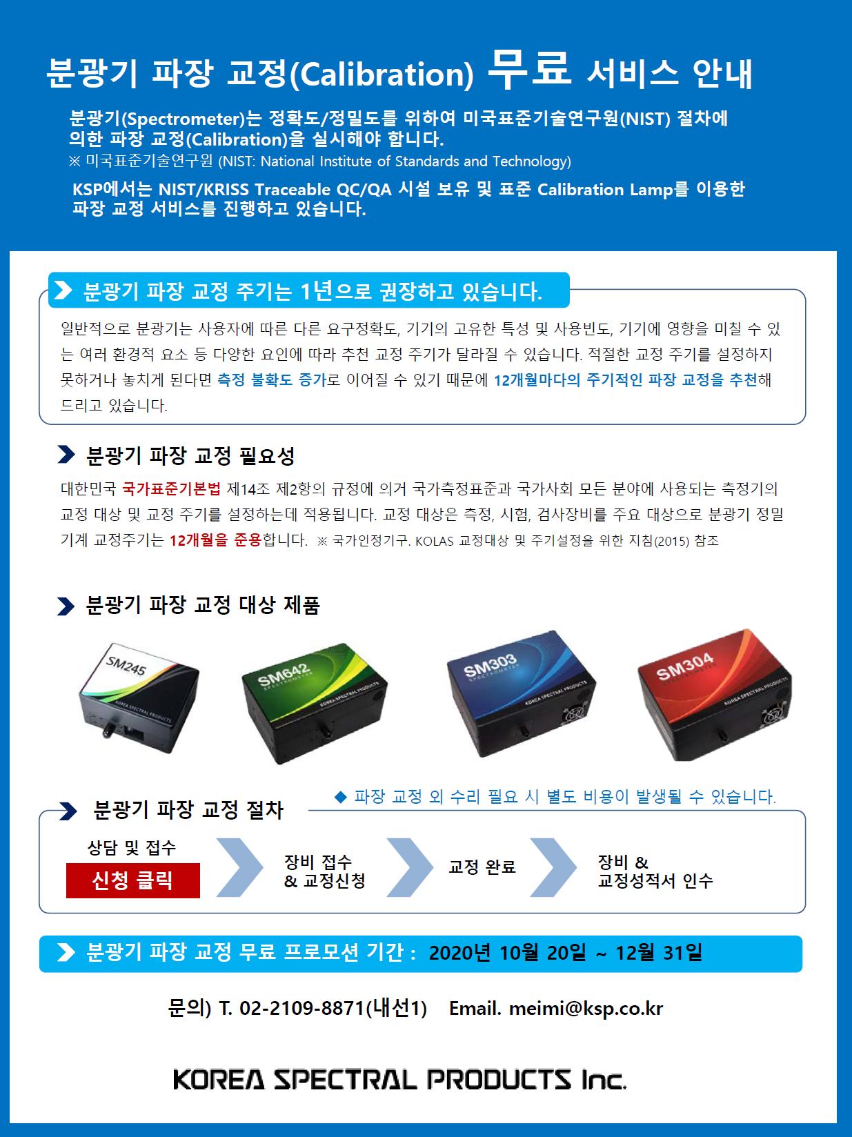 2020FW PROMOTION _분광기 파장 교정 서비스.png
