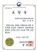 수상-장관상(산업통상자원부).png